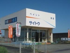 合資会社 斉藤明商店・斉藤塗料店